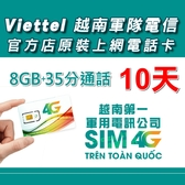 越南Viettel原廠卡 8GB大流量 10日卡 芽莊網路 越南電信網卡 越南上網卡 viettel電信 免費接聽