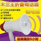 擴音器大功率可錄音鋰電地攤宣傳叫賣擴音喇叭大聲公導游手持喊話器喇叭   color shop