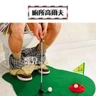 【妃凡】大號不無聊 廁所高爾夫 迷你高爾...