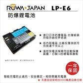 【】ROWA 樂華 For Canon LP-E6 副廠鋰電池 完整 5D 5D2 5D3 5D4 5Ds 6D 7D 7D2 70D 80D = LP-E6n