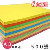 A3影印紙 彩色影印紙 80磅(深色系)新冠/一包500張入{促700}