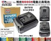 【久大電池】 博世 BOSCH 電動工具電池 2 607 336 078 BAT618 18V 3000mAh