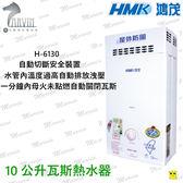 鴻茂 瓦斯熱水器 10公升 戶外抗風型  H-6130  自然排氣瓦斯熱水器