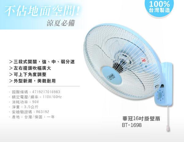 《鉦泰生活館》華冠16吋掛壁扇/吊扇/涼風扇/電扇BT-1698