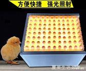孵化機 孵化機全自動小型家用型水床孵蛋器孔雀鴨鵝家用雞蛋孵化器『快速出貨YTL』