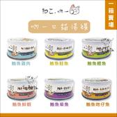 吶一口〔貓湯罐,6種口味,80g〕(一箱24入) 產地:泰國