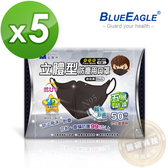【醫碩科技】藍鷹牌NP-3DSBK*5台灣製兒童立體黑色防塵口罩/立體口罩 超高防塵率 50片*5盒免運費