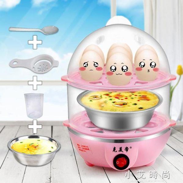 煮蛋機 多功能雙層煮蛋器蒸蛋羹 蒸蛋器自動斷電350W 早餐機 小艾時尚 igo 220V