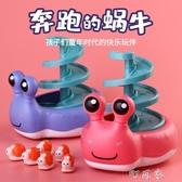 滑翔軌道車子母蝸牛滑翔車兒童玩具益智多功能軌道車玩具男孩女孩 雙十二免運