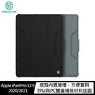 【愛瘋潮】NILLKIN Apple iPad Pro 12.9 2020/2021 悍甲 Pro iPad 皮套 防撞 防摔