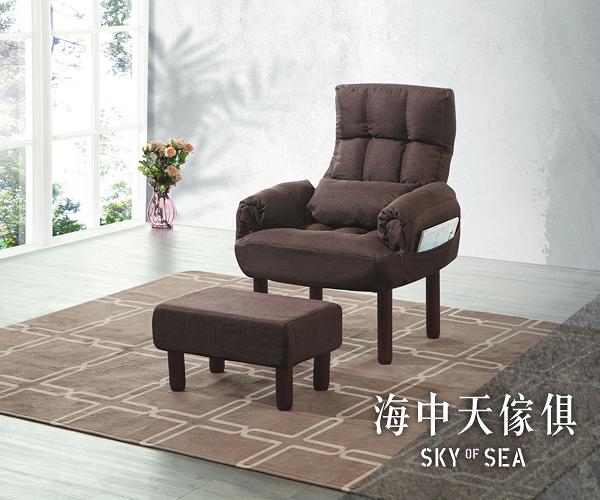 {{ 海中天休閒傢俱廣場 }} G-39 摩登時尚 餐廳系列 258-4 羅絲休閒椅+腳椅