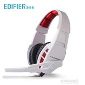 頭戴式耳機-Edifier/漫步者 HECATE G1電腦耳機頭戴式電競游戲耳機可旋轉耳麥 多麗絲旗艦店