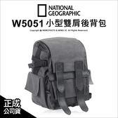 國家地理 National Geographic NG W5051 都會潮流 Walkabout 小型雙肩相機包 ★24期免運★薪創數位