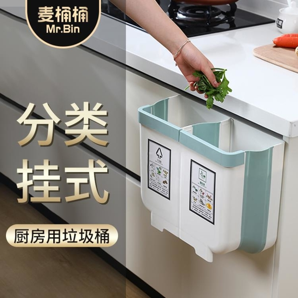 廚房分類垃圾桶壁掛式家用掛壁摺疊懸掛式車載車內櫥櫃門大號伸縮 「韓美e站」