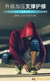 護膝運動男膝蓋籃球專業半月板保護護關節套女護腿膝跑步深蹲健身【勇敢者】