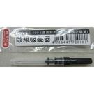 PLATINUM 鋼筆用歐規吸水器