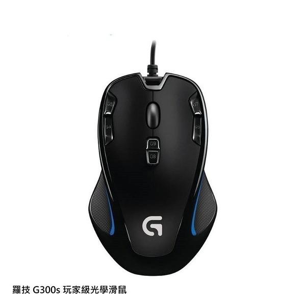 新風尚潮流 【G300S】 羅技 電競 滑鼠 2500 最大 DPI 1 毫秒 回報速率 109 公克
