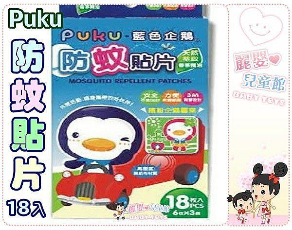 麗嬰兒童玩具館~PUKU藍色企鵝.夏日防蚊貼片-卡哇伊造型片18枚入P17502