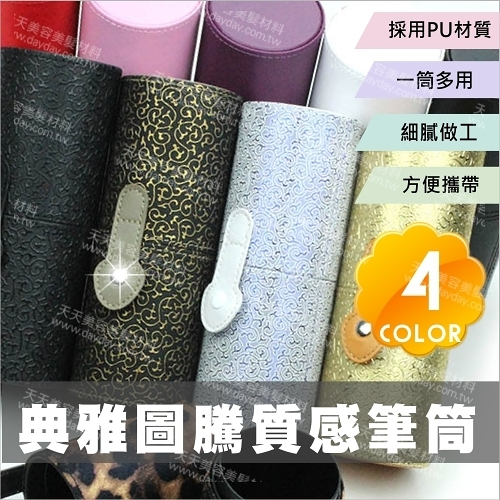 化妝刷具日系時尚典雅筆筒/可拆分式收納筒(4色任選)-單入[56578]