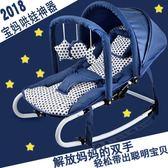 安撫躺椅/搖椅 多功能嬰兒椅新生兒寶寶搖椅搖籃搖床躺椅安撫搖搖椅用品哄睡神器 T