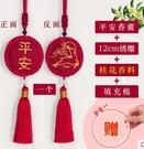 平安符手工刺繡材料包