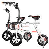 樂行天下P1摺疊電動車成人迷妳鋰電滑板車兩輪代駕代步便攜自行車 igo祕密盒子