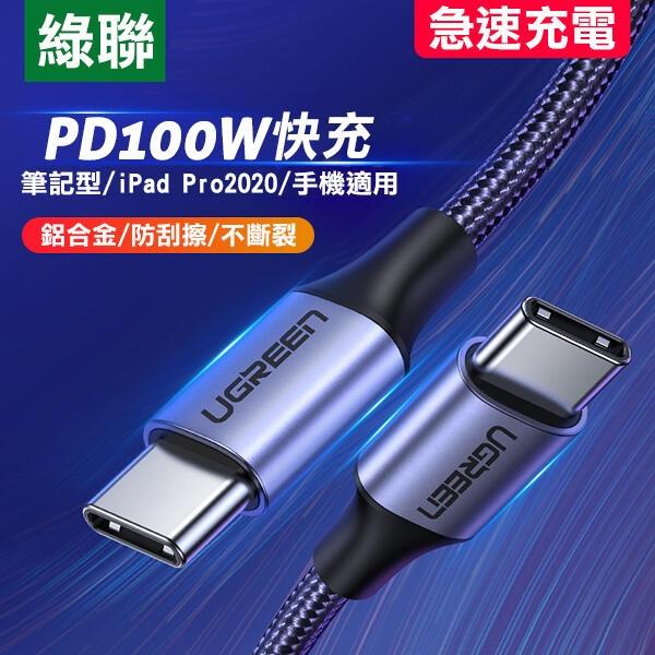 【妃凡】綠聯 Type-C 公對公PD傳輸線 編織線1米5A100w macbook充電 ipadpro11 020