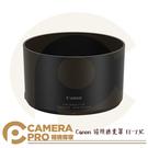 ◎相機專家◎ Canon 鏡頭遮光罩 ET-73 For RF100mm f/2.8L 佳能 原廠配件 公司貨