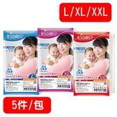 貼身寶貝 孕產婦坐月子專用免洗褲5件/包 (L/XL/XXL)三種尺寸可選 大樹