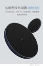 小米無線充電器通用快充版Qi沖電協議10W智慧快充支持安卓蘋果 【618特惠】