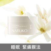 NARUKO 白玉蘭鑽采超緊緻晚安凍膜EX 80g