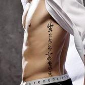 個性梵文花臂紋身貼男士防水持久女刺青紋身貼紙仿真貝克漢姆同款