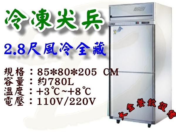 冷凍尖兵2.8尺風冷全冷藏不銹鋼冰箱/得台不銹鋼冰箱/780L全藏營業用冰箱/自動除霜/大金