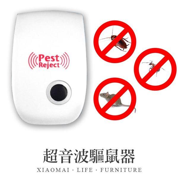 ✿現貨 快速出貨✿【小麥購物】超音波驅鼠器 【Y445】環保超音波 電子驅蚊驅鼠器