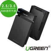 現貨Water3F綠聯 2.5/3.5硬碟SSD通用外接盒