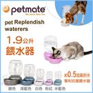 [寵樂子]《美國Petmate》Replendish餵水器1.9公升