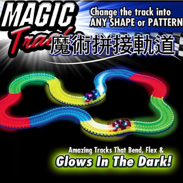 【DE032】暢銷美國 螢光軌道車 Led小車 夜光軌道車 軌道電動車 螢光軌道車 夜光軌道電動車
