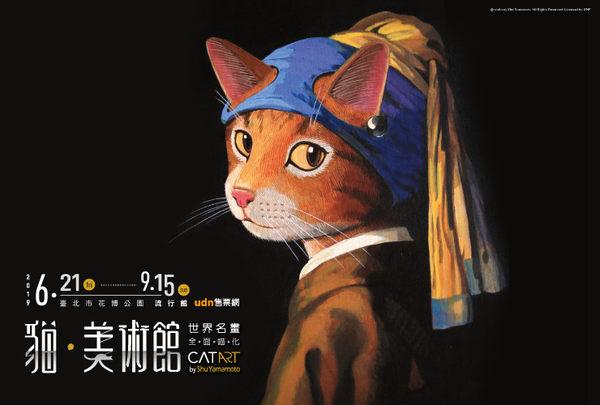 貓•美術館–世界名畫•全面喵化  CAT ART by Shu Yamamoto