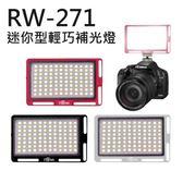 ROWA 樂華 RW-271 鋁合金迷你型輕巧補光燈【公司貨】 持續燈 補光燈
