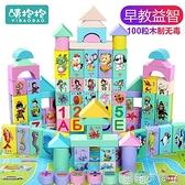兒童益智玩具木頭實木拼裝積木寶寶1-2周歲4男孩3-6歲女孩5早教 NMS蘿莉小腳丫