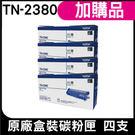 TN-2380 黑 原廠碳粉匣X4