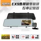 【鼎立資訊】送32G記憶卡【路易視】EX9後視鏡雙鏡頭行車紀錄器