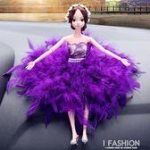 擺飾品 汽車巴比娃娃擺件可愛娃娃羽毛內飾裝飾禮品igo Ifashion