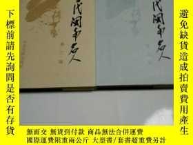 二手書博民逛書店罕見當代閩南名人(第二、三輯)簽名本及印章Y200404 曾昭轍