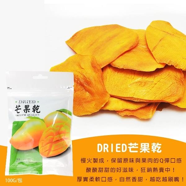 DRIED芒果乾100g/包