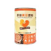 即溶黃豆漿粉 非基改黃豆 添加異麥芽寡糖 添加碗豆蛋白 聰明運動 簡單沖泡 營養補給 健康維持