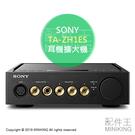 日本代購 空運 SONY TA-ZH1ES 旗艦級 耳機擴大機 USB DAC Hi-Res