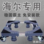 海爾專用不銹鋼洗衣機底座移動滾筒架子底架加高波輪伸縮支架托架 js6655『科炫3C』
