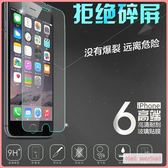 iphone 4S 5S 6 6S Plus watch touch 6 5 鋼化膜玻璃貼