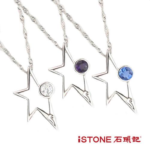925純銀項鍊-星戀 石頭記 (買一送一)